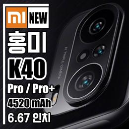 小米 红米K40系列