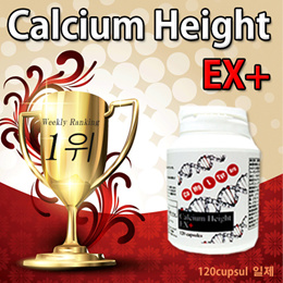 Calcium Height EX+ ★MADE IN JAPAN★New Upgraded Height Supply<Capsule Type>
