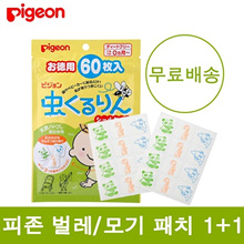Pigeon / double heart insect repellent sticker type 60 pieces (1 + 1) / natural insect repellent