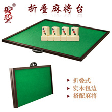 Mahjong table folding / wooden mahjong table household hand mahjong card portable mahjong desktop