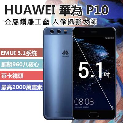 【正品】-HUAWEI 華為 P10- 一年保固(請見公告)(可安裝Google)螢幕5.1吋 | EMUI 5.1系统 | 萊卡鏡頭 | 麒麟960八核心 | 2000萬畫素 | 3200mAh