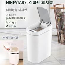 NINESTARS Smart Trash Can Automatic Sensor Motion Detection Trash Can / Multipurpose Waterproof Recycle Bin