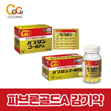 Fabron Gold A / 44 granules / 210 tablets / Special for cold body treatment / Japanese cold medicine / Newest products / Kokomai to buy and trust!