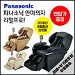 Panasonic 파나소닉 안마의자 리얼프로 realpro EP-MA97M / 무료배송 / 관부가세포함가 / 옵션가없음 / 변압기 증정 / 일본직배송 / 2016년 8월 신형 / 파나소닉 안마의자 / 쿠폰적용가 $4630