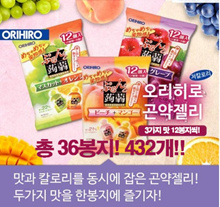 ★ 36 bags [432 pieces] ★ special price of the past grades! ★ ★ Orihiro konjac jelly 12 pieces X 36 bags [432 pieces] / two flavors in one bag / apple grape / Grapefruit pine / Muscat cat orange box sa