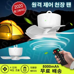 🌟즉시 발송🌟대륙의실수 캠핑용 무선 천장 리모컨 선풍기 타프팬 실링팬 캠핑 천장형/8000mAh /무료배송