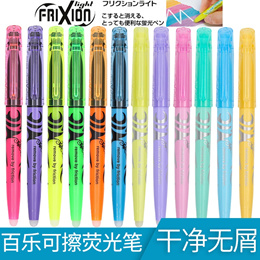 Japanese Belle PILOT erasable highlighters SW-FL friction General color tint to a highlighter pen 12