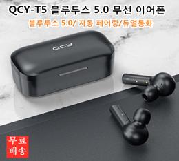 재고확보 QCY-T5 QCY-T3 블루투스 5.0 무선 이어폰/ 자동 페어링/듀얼통화/5.0블루투스/이어폰 / 관부가세 포함가 / 무료배송