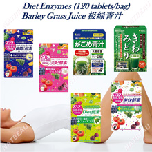 [READY STOCKS] [FROM $16.90 ]★ISDG Diet Enzymes/Barley Grass Juice极绿青汁