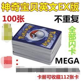 Pokémon Card English EX Full Flash Card GX Pokemon MGEA Card Super Evolution 100 Unique