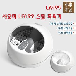 샤오미 LiYi99 스팀 족욕기/발찜질기/족욕통/마사지기/발마사지/무료배송