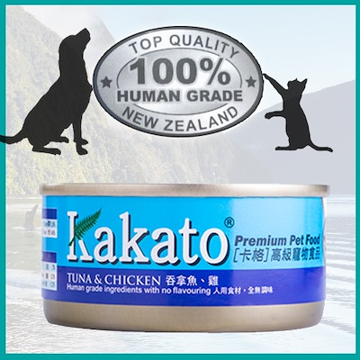 Kakato (tuna n chicken) PREMIUM pet food (100% HUMAN GRADE) for both dogs are cats .... 70g can