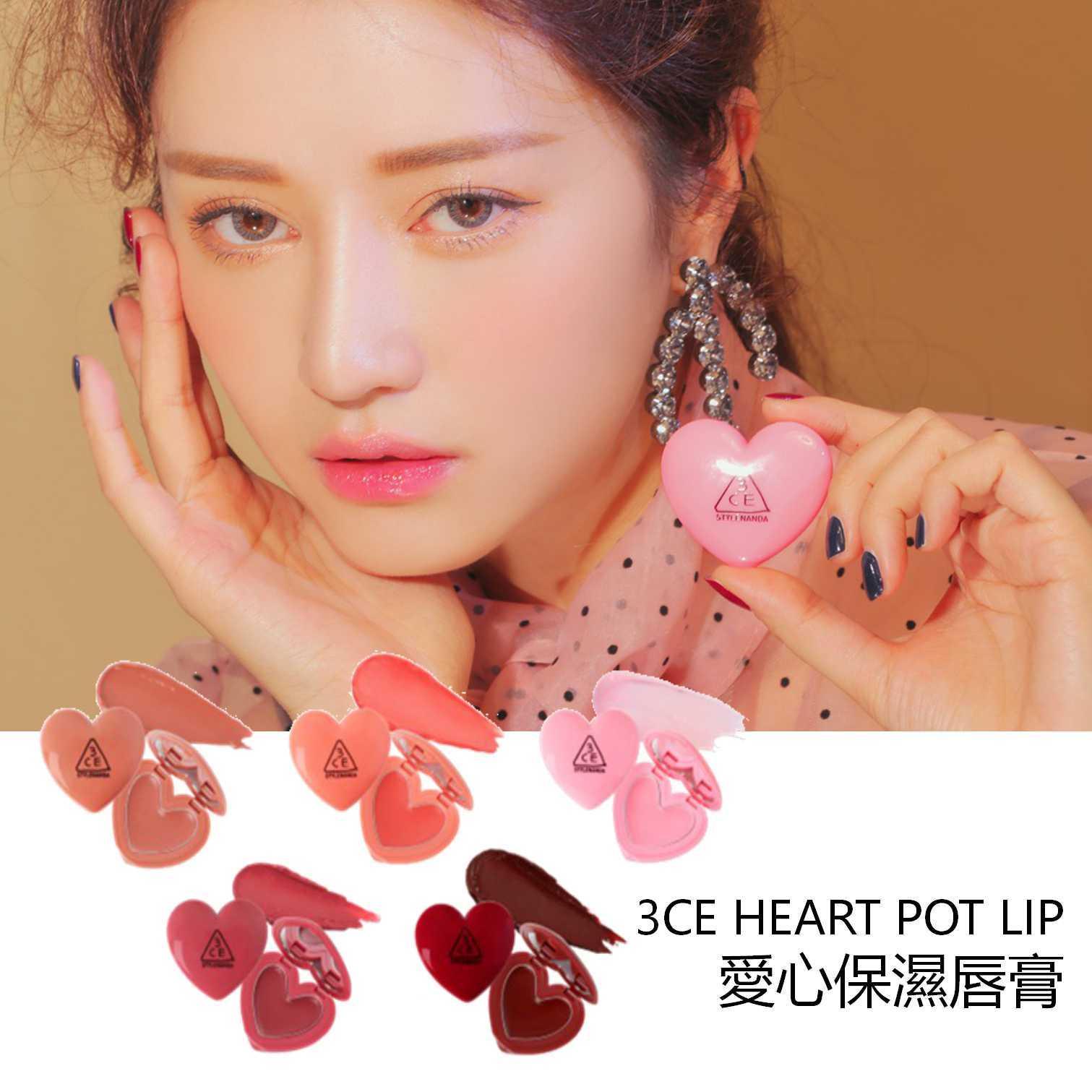 3CE HEART POT LIP 愛心唇膏 保濕 水潤 唇膏 3ce《 韓妍秀100%韓國空運》