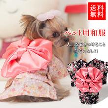 ❤ Cute yukata for dogs appeared! ❤ Room Wear XS ~ L Small Dog Spring Summer Autumn Object Kimono Dog..