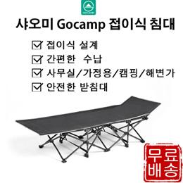 샤오미 Gocamp 접이식  침대/Xiaomi Gocamp 접이식  침대//무료배송//사무실 정심 휴식 접이식 침대/캠핑 침대
