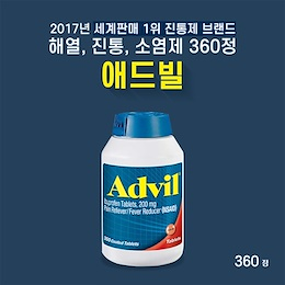 [Advil Ibuprofen Joint Reliever/Fever Reducer 360 Tablets] 해열 진통 소염제 애드빌(360정)