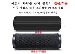 샤오미 차량용 공기 청정기 필터 전용/적용/포름알데히드판/표준판