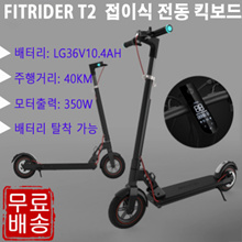 FITRIDER T2 folding electric kickboard / free shipping / LG36V10.4AH battery / motor output 350W / mileage 40KM / maximum load 125KG