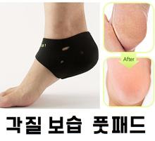 Heel Moisturizing pad/keratin pad/Heel protection/Heel moisturizing socks/Cracked Dry Foot Skin Care