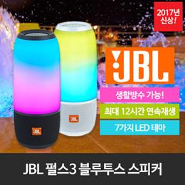 [JBL 펄스3] 2017년 신상! JBL pulse 3 블루투스 스피커 /  익일발송 / 추가요금 절대 없음!!/ 눈으로 보는 생생한 LED 사운드!