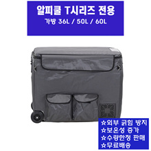 CARTOUR-ALPICOOL Insulated bag for exclusive use of refrigerator T model / Anti-scratch protection / Anti-infestation / Cigar jack handcuff pocket / Free shipping