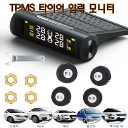 TPMS 타이어 압력 모니터 공기압 측정기 태양열 센서/무료배송