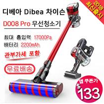 Dibea new wireless vacuum cleaner D008 pro