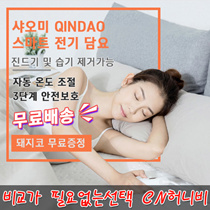 Qindao intelligent mites electric blanket
