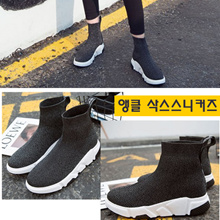 Stretch socks and childrens shoes