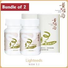 [Bundle of 2] ★ BEST SELLING Wong Yiu Nam Lighteeds Slimming Healthy 120 Caps! ★ LOSE 5KG IN 30 DAYS