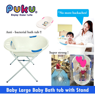 qoo10 puku bath tub with bath tub stand bundle set maximum weight 38 kg baby maternity. Black Bedroom Furniture Sets. Home Design Ideas