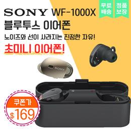 2018년 한정세일 제품 ! / Sony WF-1000X 블루투스 이어폰 / 노이즈와 선이 사라지는 진정한 자유! / 자동충전케이스 / 무료배송 정품보장 / 쿠폰가 $170