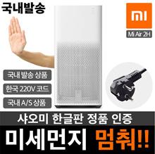 Xiaomi Air Purifier Me Air 2H Korean Version Genuine Official Retailer Domestic A/S