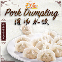 【Buy 2 Get 1 Free】【Free Delivery】Juicy Pork Dumplings 灌汤水饺 | Xiao Long Bao 灌汤小笼包