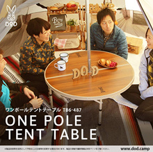 DOD doppelganger camping table one pole tent table TB6-487