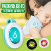 (Lowest Price in Qoo10) Mosquito Repellent Anti Mosquito Clip // up to 50pcs in one shipping