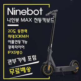 Ninebot九号电动滑板车MAX成年折叠电动车电瓶代步车