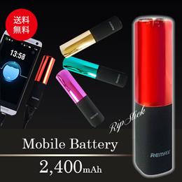 REMAXから出ました!!リップ型デザイン♪2400mahリップ型モバイルバッテリー■ (オシャレ/コンパクト/充電器/携帯/Iphone/アンドロイド/スタイリッシ【順次発送いたします。】