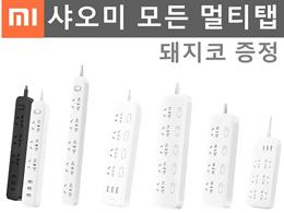 샤오미 모든 멀티탭 / USB형 멀티탭 /27W 급속 충전 버전 멀티탭 /무료배송/돼지코 증정