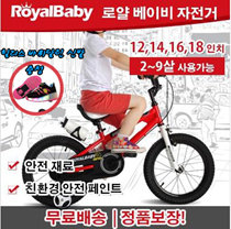 Royal Baby Bike / Royalbaby / environmentally safe materials / child bicycle / children bicycle / growth bicycle / free shipping genuine guarantee