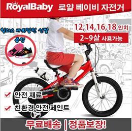 로얄베이비 자전거 / Royalbaby / 친환경 안전 재료 / 아동 자전거 / 어린이 자전거 / 성장 자전거 / 무료배송 정품보장