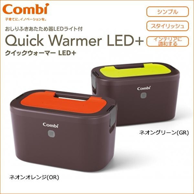 Combi Baby Wipe Warmer Quick Warmer Led Orange Top Warmer System Baby Wipes