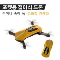 Pocket Folding Mini Drones JY018 Air Drones / Mini Drones // Free Shipping // High Definition Self Cameras Drones / Pocket Folding Drones / Drones