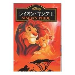 ライオン・キング 2|橘高弓枝|偕成社|送料無料