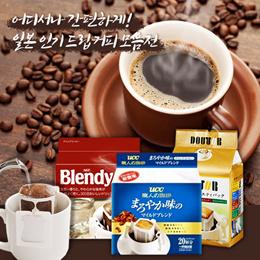 어디서나 간편하게! 일본 인기 드립커피 11종 모음전 / UCC 장인의 커피 / AGF Blendy / 도토루 커피 / 디카페인 메뉴 포함 / 돈키호테 인기상품