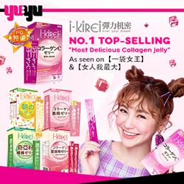 【i-KiREi】Collagen Jelly ♥ FG 2015 Beauty Award ♥ Daily Supplement ♥ NO Fishy Smell ♥ ZERO Fat