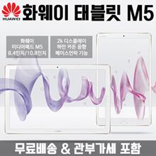 화웨이 태블릿 M5 / 8.4인치 / 10.8인치 / 무료배송 / 관부가세 포함 / 2018년 4월 화웨이 최신작 / 2k 디스플레이 / 하만 카돈 음향효과 / 페이스인식 잠금해제