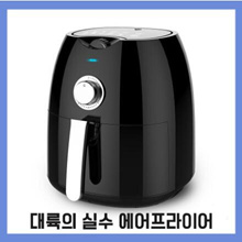 Air Fryer large 4.5L [frying oven housewarming gift]