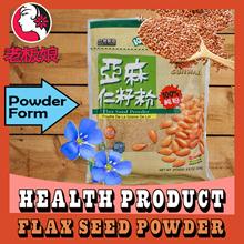 100% Sunway Flax Seed Powder (250g)
