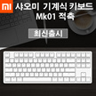 Xiaomi mechanical keyboard mk01 compact / latest release / aluminum alloy body and space-efficient size / xiaomi / TTC
